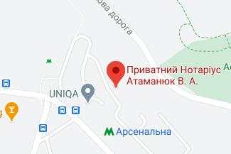 Нотаріус у Печерському районі Києва - Атаманюк Валерія Анатоліївна