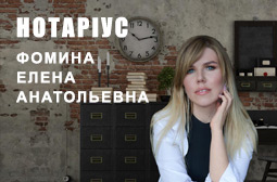 Нотариус на Печерске Фомина Елена Анатолиевна